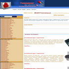 Гипермаркет аудио- видеотехники