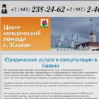 Юридические услуги в Казани и дистанционно
