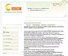 Корпорация Феникс (FOHOW), партнёр компании   MyFohow.ru