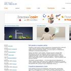 Веб дизайн студия Web Otdel - создание сайтов и разработка сайтов, web дизайн сайтов, веб студия дизайна