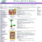 Elephant.ru - интернет магазин детские игрушки. Продажа товаров и игрушек для детей. Детские товары и игрушки в детям в Москве.