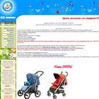 Интернет-магазин детских товаров для новорожденных Хэппич